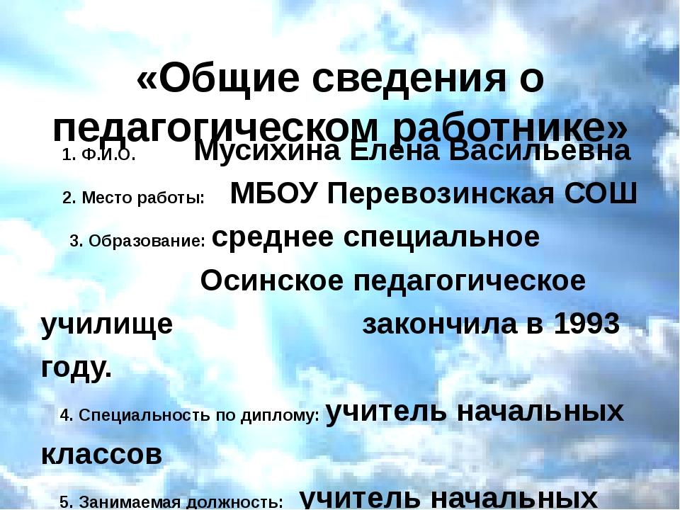 «Общие сведения о педагогическом работнике» 1. Ф.И.О. Мусихина Елена Васильев...