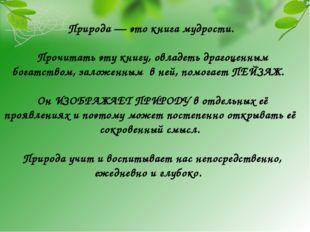 Природа — это книга мудрости. Прочитать эту книгу, овладеть драгоценным богат