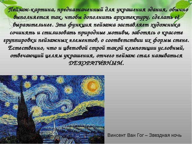 Пейзаж-картина, предназначенный для украшения здания, обычно выполняется так,...