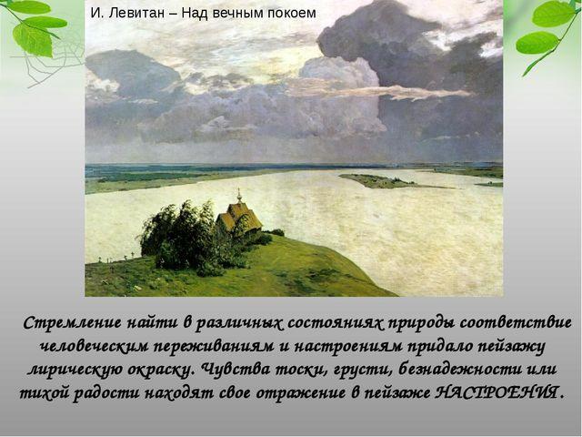 Стремление найти в различных состояниях природы соответствие человеческим пер...
