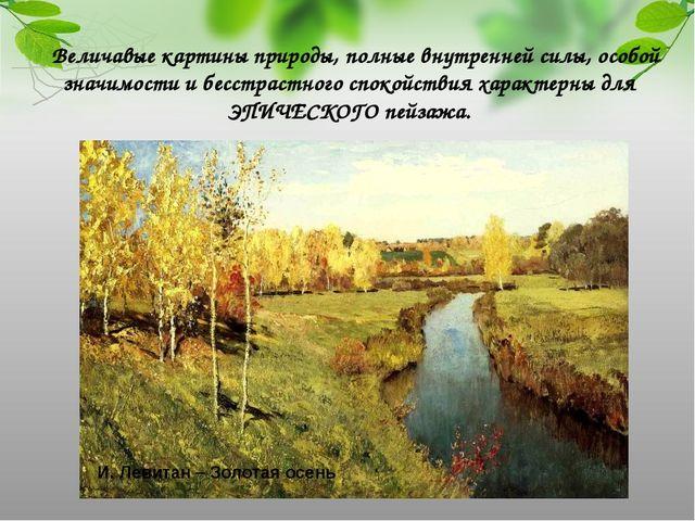 Величавые картины природы, полные внутренней силы, особой значимости и бесстр...