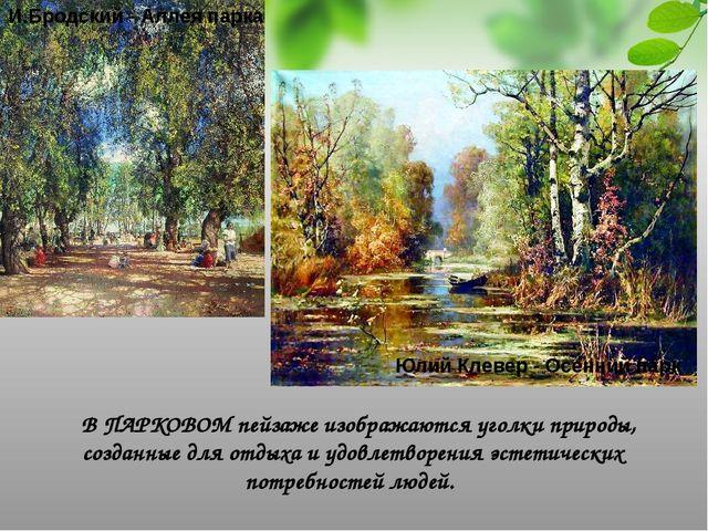 В ПАРКОВОМ пейзаже изображаются уголки природы, созданные для отдыха и удовле...