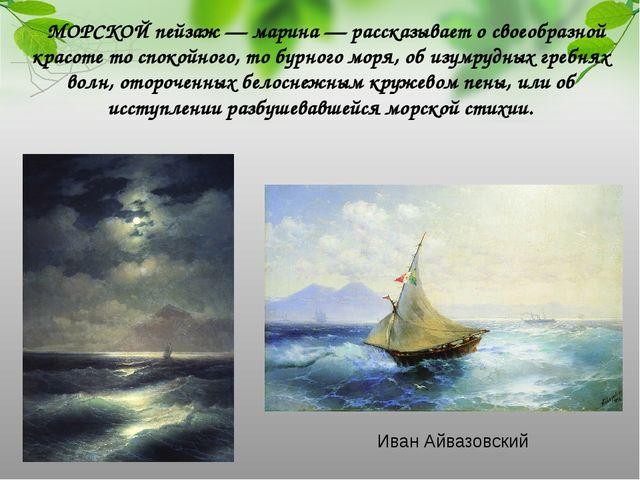 МОРСКОЙ пейзаж — марина — рассказывает о своеобразной красоте то спокойного,...