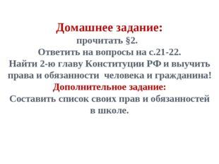 Домашнее задание: прочитать §2. Ответить на вопросы на с.21-22. Найти 2-ю гла