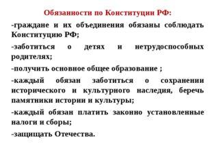 Обязанности по Конституции РФ: -граждане и их объединения обязаны соблюдать К