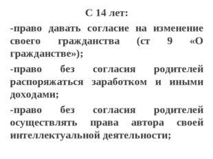С 14 лет: -право давать согласие на изменение своего гражданства (ст 9 «О гра