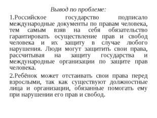 Вывод по проблеме: 1.Российское государство подписало международные документы
