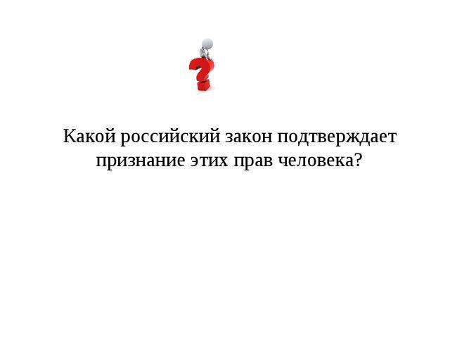 Какой российский закон подтверждает признание этих прав человека?