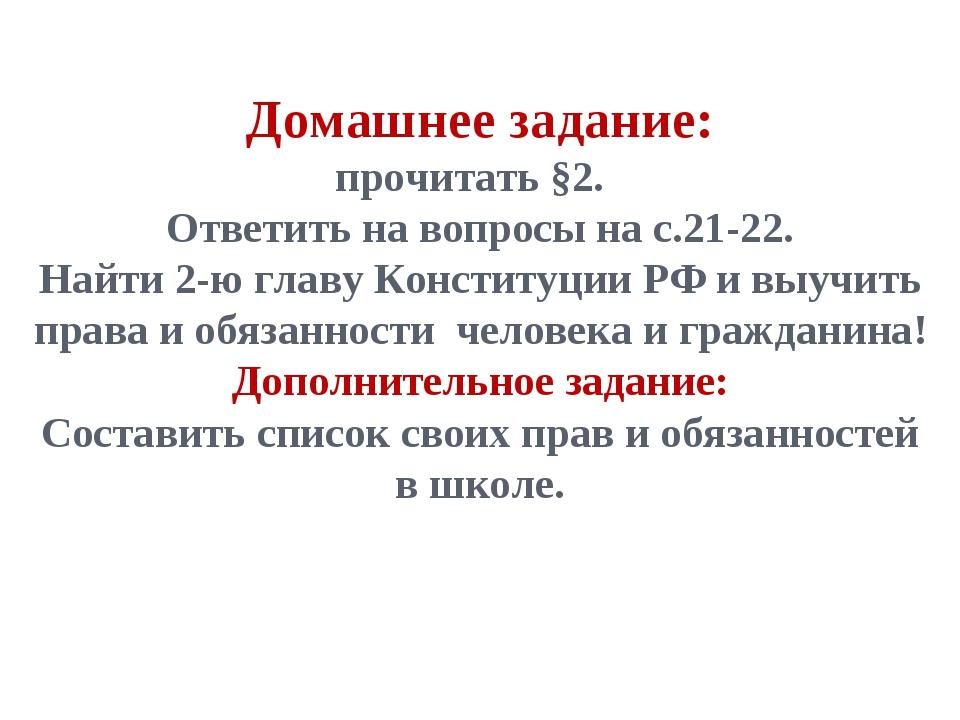 Домашнее задание: прочитать §2. Ответить на вопросы на с.21-22. Найти 2-ю гла...