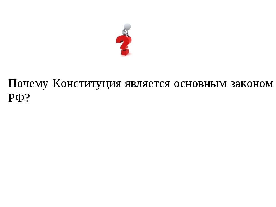 Почему Конституция является основным законом РФ?