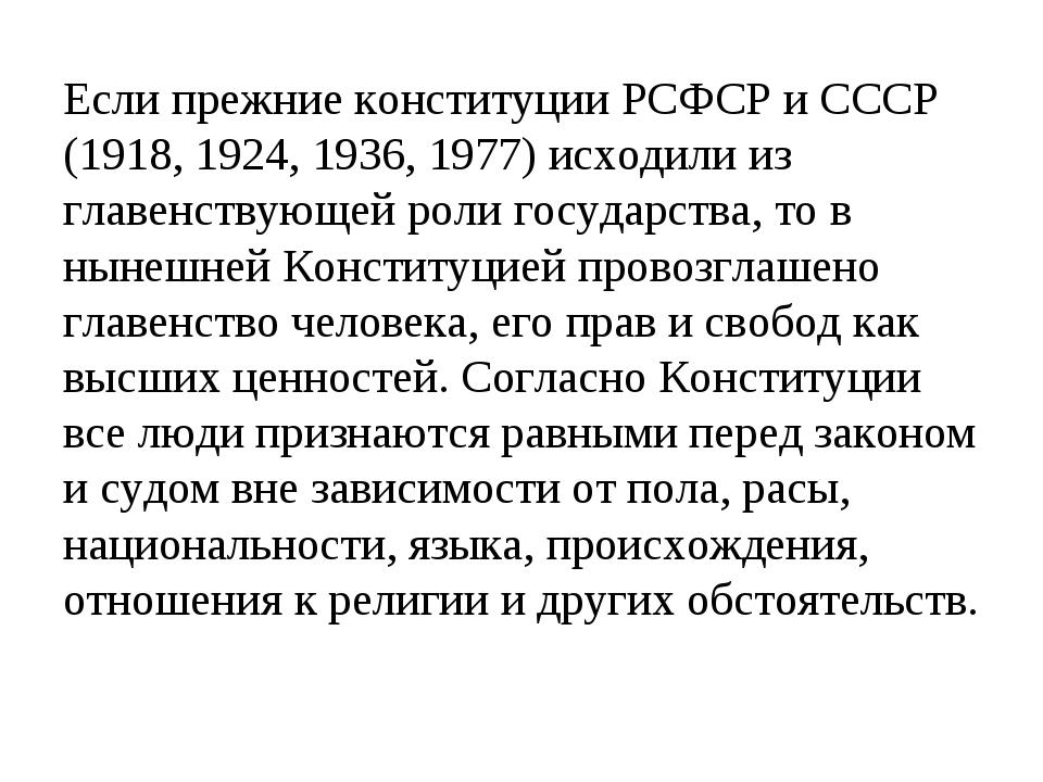 Если прежние конституции РСФСР и СССР (1918, 1924, 1936, 1977) исходили из гл...