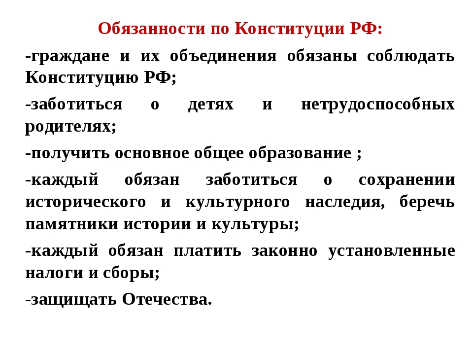 Обязанности по Конституции РФ: -граждане и их объединения обязаны соблюдать К...