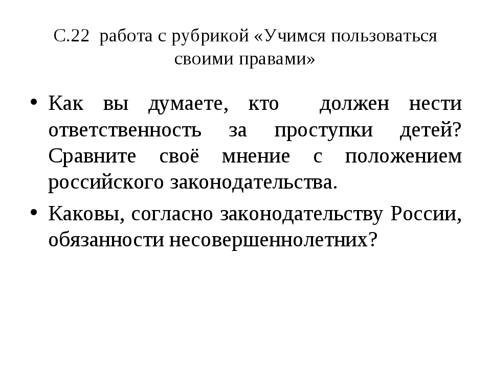 С.22 работа с рубрикой «Учимся пользоваться своими правами» Как вы думаете, к...