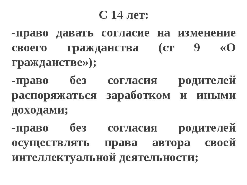 С 14 лет: -право давать согласие на изменение своего гражданства (ст 9 «О гра...