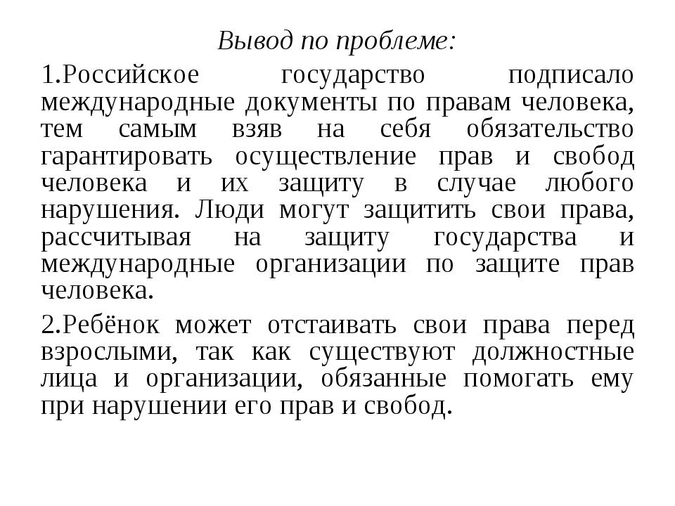 Вывод по проблеме: 1.Российское государство подписало международные документы...