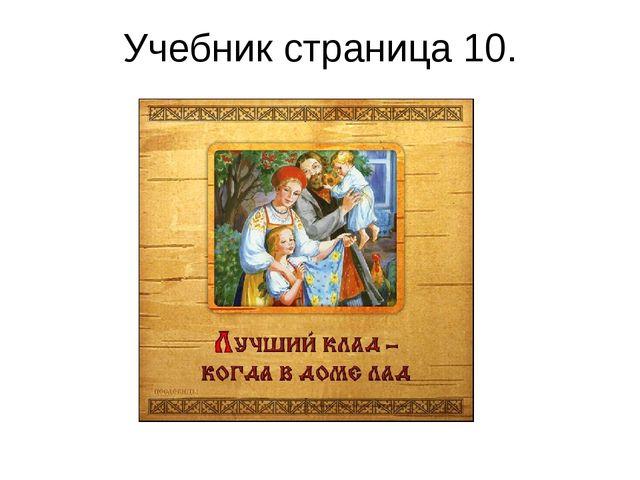 Учебник страница 10.