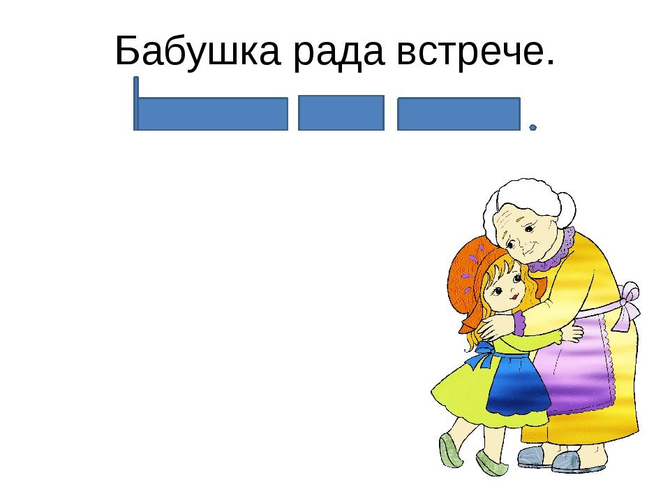 Бабушка рада встрече.