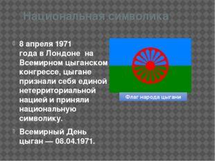 Национальная символика 8 апреля1971 годавЛондоне на Всемирном цыганском к