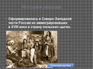 История народа Сформировалась в Северо-Западной частиРоссиииз иммигрировавш