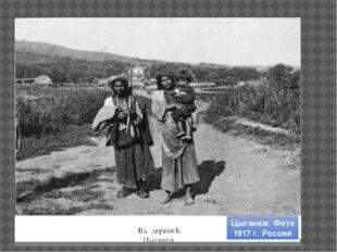 Цыганки. Фото 1917 г. Россия