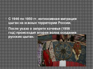 С 1946 по 1950 гг. интенсивная миграция цыган на южные территории России. Пос