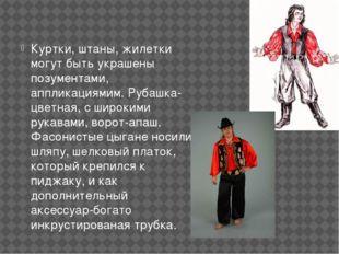 Куртки, штаны, жилетки могут быть украшены позументами, аппликациямим. Рубашк
