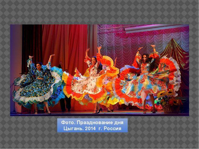 Фото. Празднование дня Цыгань. 2014 г. Россия
