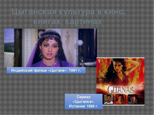 Цыганская культура в кино, книгах, картинах Индийский фильм «Цыгане». 1991 г....
