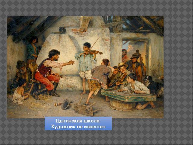 Цыганская школа. Художник не известен