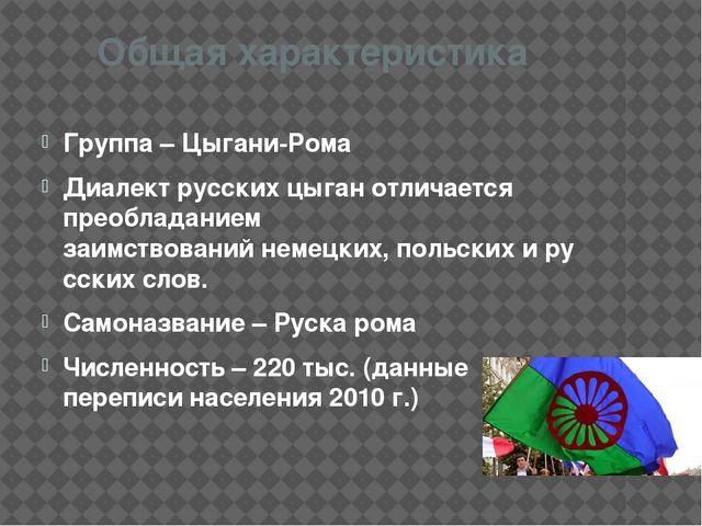 Общая характеристика Группа – Цыгани-Рома Диалект русских цыганотличается пр...