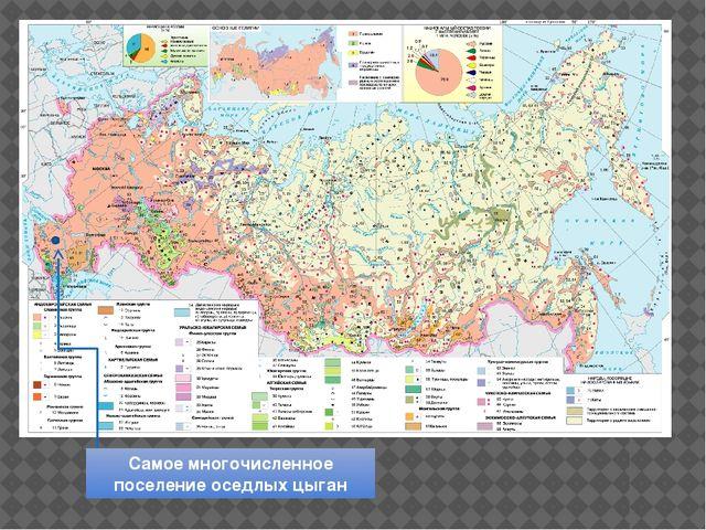 Самое многочисленное поселение оседлых цыган