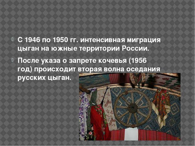 С 1946 по 1950 гг. интенсивная миграция цыган на южные территории России. Пос...