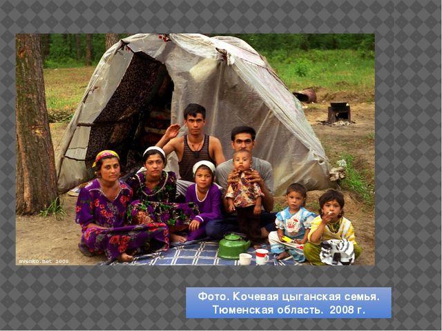 Фото. Кочевая цыганская семья. Тюменская область. 2008 г.