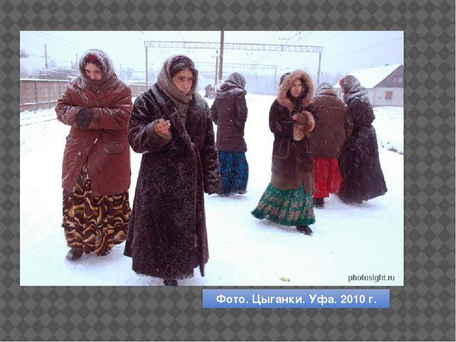Фото. Цыганки. Уфа. 2010 г.
