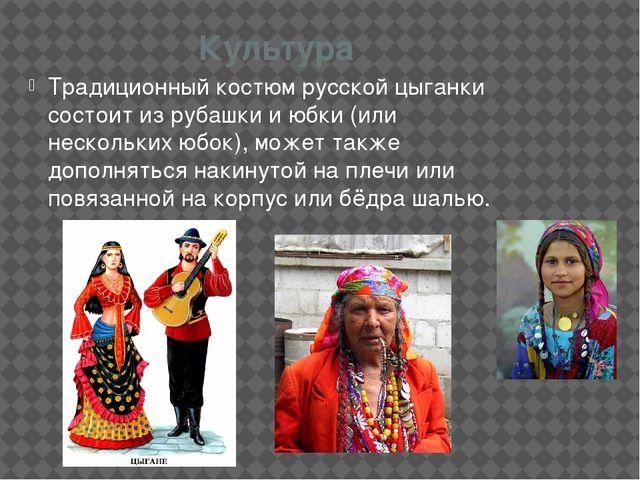 Культура Традиционный костюм русской цыганки состоит из рубашки и юбки (или н...