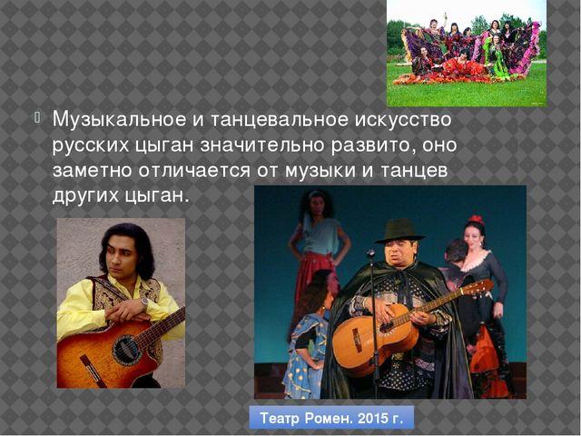 Музыкальное и танцевальное искусство русских цыган значительно развито, оно з...