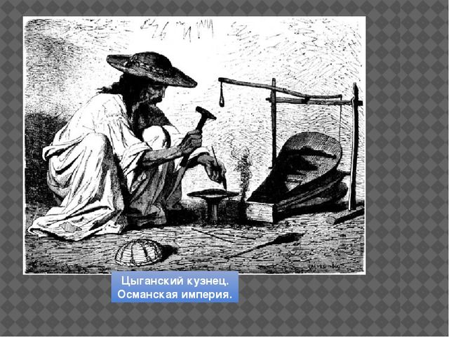 Цыганский кузнец. Османская империя.