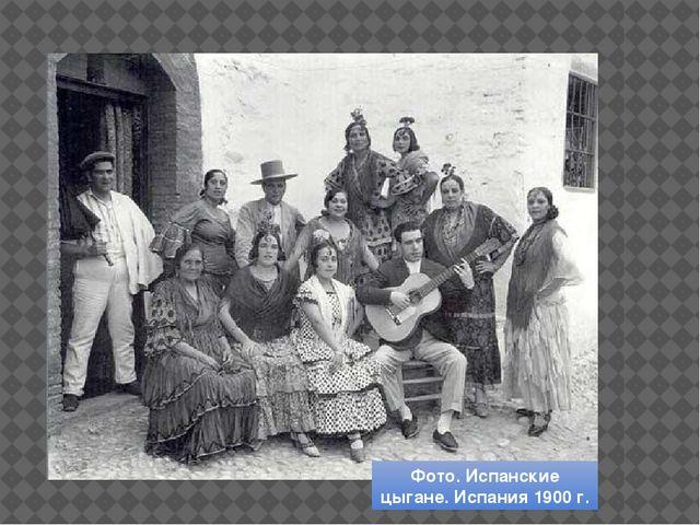 Фото. Испанские цыгане. Испания 1900 г.