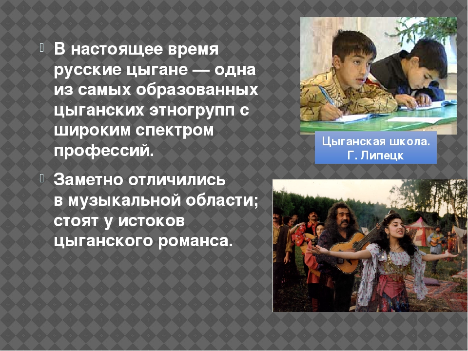 В настоящее время русские цыгане— одна из самых образованных цыганских этног...