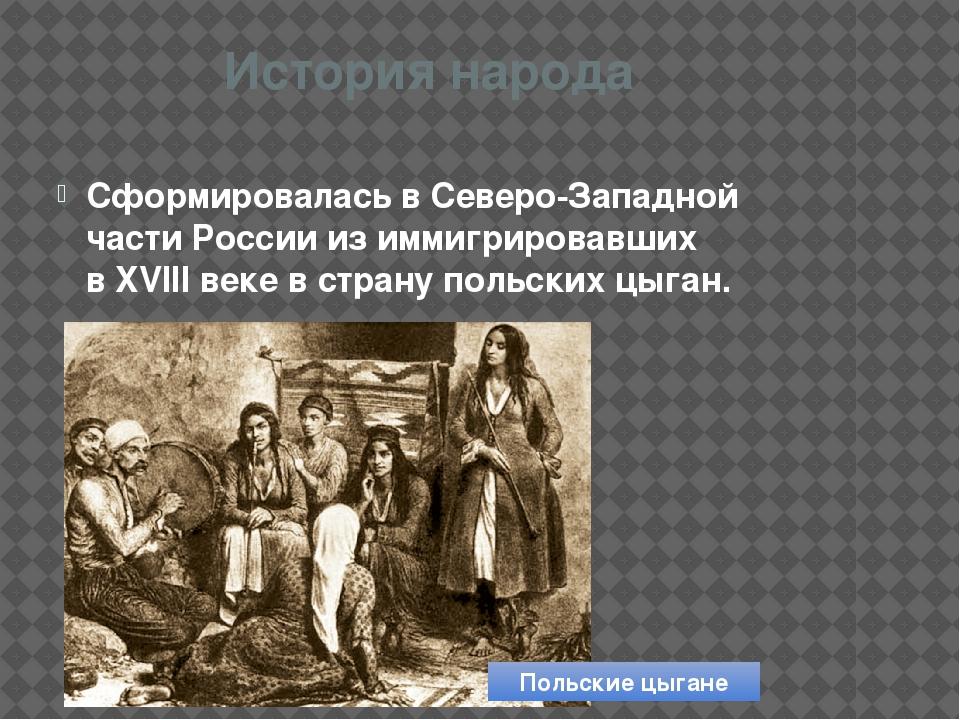 История народа Сформировалась в Северо-Западной частиРоссиииз иммигрировавш...
