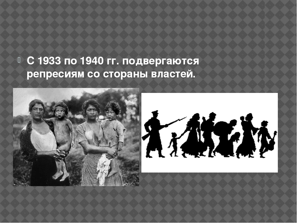 С 1933 по 1940 гг. подвергаются репресиям со стораны властей.