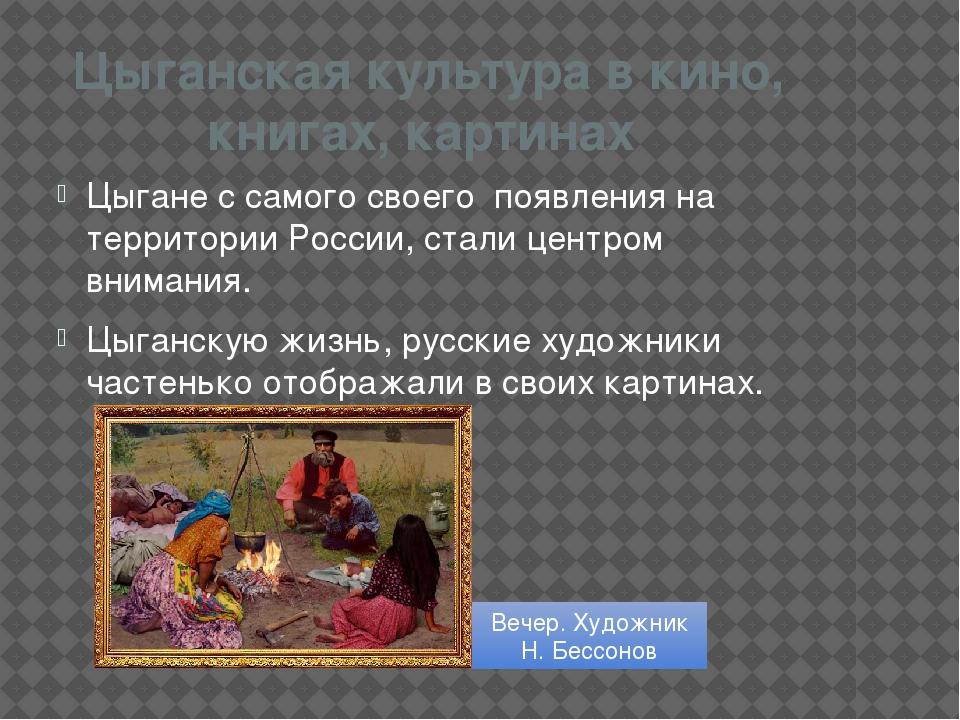 Цыганская культура в кино, книгах, картинах Цыгане с самого своего появления...