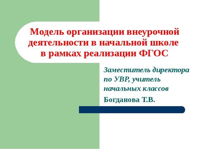 Модель организации внеурочной деятельности в начальной школе в рамках реализа...