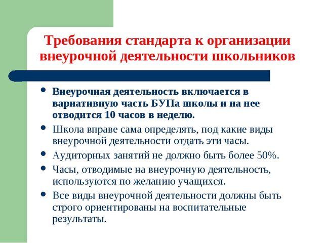 Требования стандарта к организации внеурочной деятельности школьников Внеуроч...