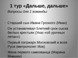 1 тур «Дальше, дальше» Вопросы для 1 команды: Старший сын Ивана Грозного (Ива