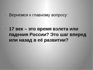Вернемся к главному вопросу: 17 век – это время взлета или падения России? Э
