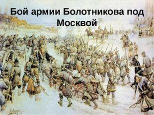 Бой армии Болотникова под Москвой