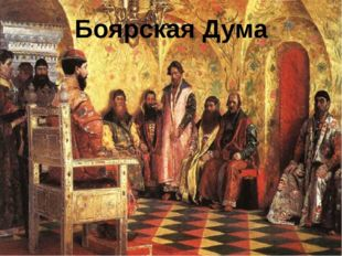 Боярская Дума