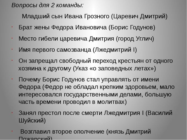 Вопросы для 2 команды: Младший сын Ивана Грозного (Царевич Дмитрий) Брат жены...