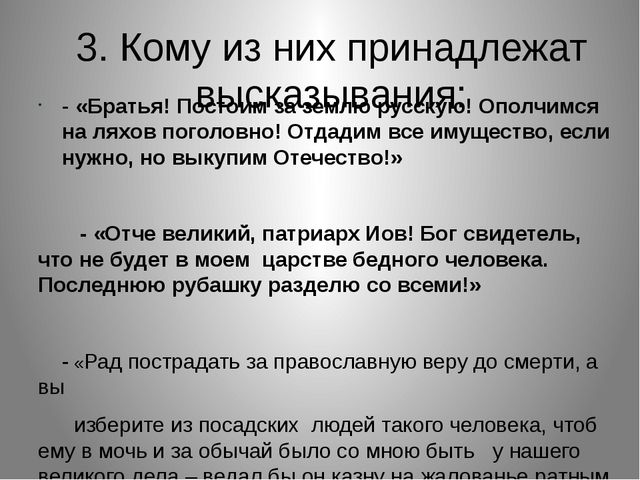 3. Кому из них принадлежат высказывания: - «Братья! Постоим за землю русскую!...